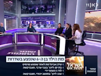 צילום מסך מהשידור באולפן בחדשות כאן / צילום: צילום מסך