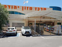 סופרמרקט מרכז מזון יהודה בכרמיאל / צילום: בר - אל