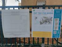 מודעות לא סטנדרטיות בכפר יונה / צילום: עיריית כפר יונה