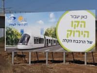 """שלט לקו הירוק של הרכבת הקלה בכניסה לחולון (כביש 4) / צילום: נת""""ע"""