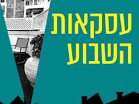 שתי דירות גן בתל אביב - עסקאות השבוע / עיצוב: טלי בוגדנובסקי