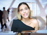 רותם סלע בקמפיין טורנדו / צילום: צילום מסך