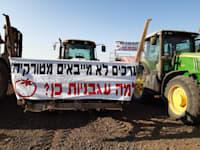 הפגנות חקלאים ברחבי הארץ / צילום: חקלאי ישראל - מטה המאבק