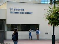 המרכז הבינתחומי / צילום: איל יצהר