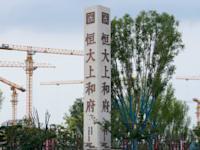 אתר בנייה בבייג'ין. השלטונות הגבילו מתן אשראי ליזמי בנייה גדולים עם רמת מינוף גבוהה / צילום: Associated Press, Andy Wong