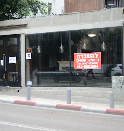 """חנויות להשכרה ברחוב דיזנגוף ת""""א / צילום: איל יצהר"""