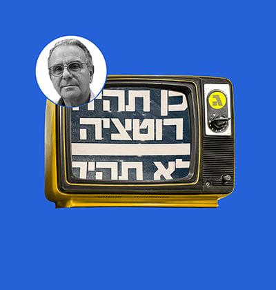 יאיר גלר / עיצוב: גלובס
