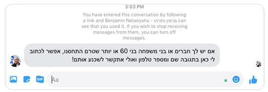 הפוסט של נתניהו שפייסבוק הסירה / צילום: צילום מסך