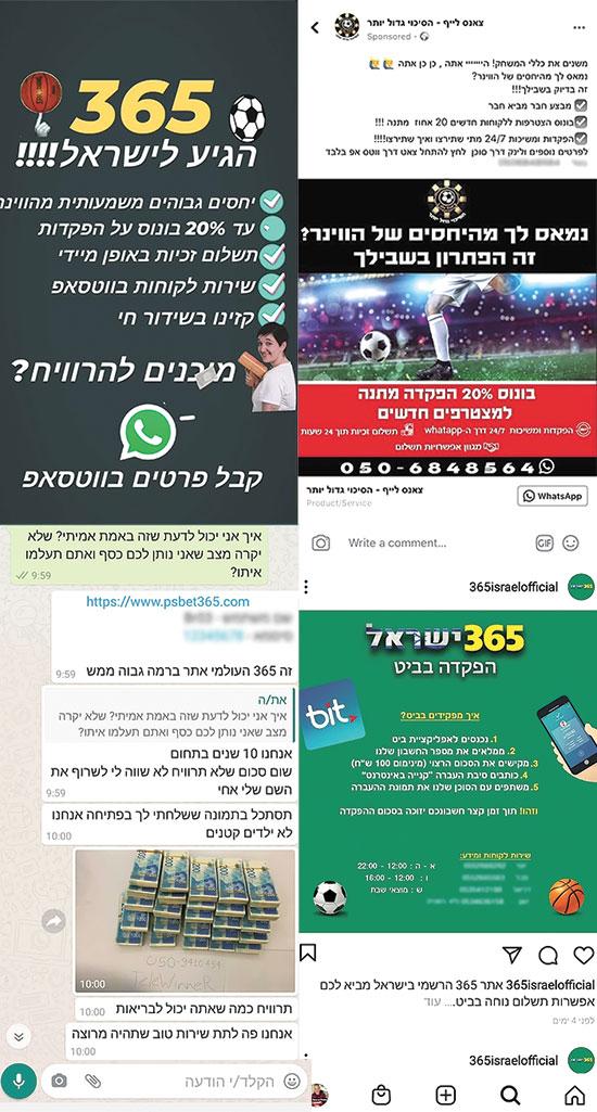 משמאל עם כיוון השעון: פלטפורמת 365 בווטסאפ, צאנס לייף בפייסבוק, אפליקציית 365ישראל,ווטסאפ של טלווינר