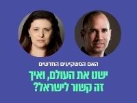 האם המשקיעים החדשים ישנו את העולם, ואיך זה קשור לישראל