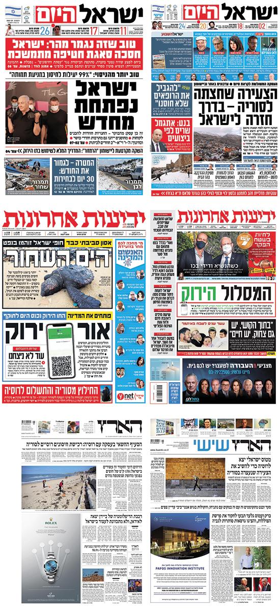 מימין: שערי העיתונים יום שישי, 19.2.21 48 שעות מתחילת אירוע הזיהום. משמאל: שערי העיתונים יום ראשון, 21.2.21