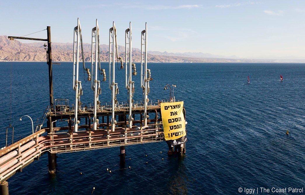 """תושבי אילת מפגינים נגד מזכר שינוע הנפט של קצא""""א / צילום: איגי פטרנקו, סיירת החוף"""