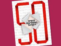 50 הנשים המשפיעות בישראל 2021