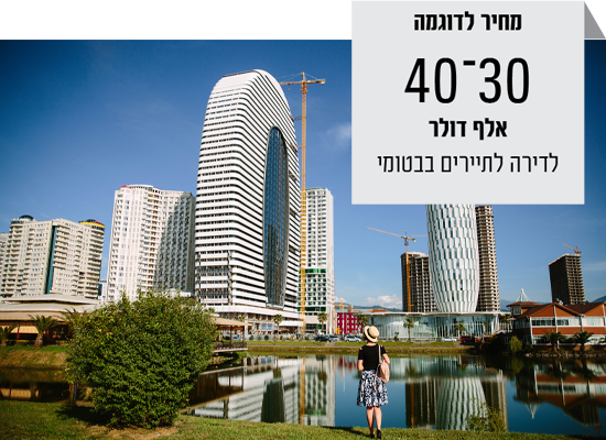 """בטומי, גאורגיה. """"השקעות ענק בתחום התיירות"""" / צילום: Shutterstock"""