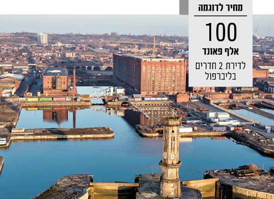 """ליברפול, בריטניה. """"הקהל הישראלי הצעיר בא מאוד מעודכן"""" / צילום: Shutterstock"""