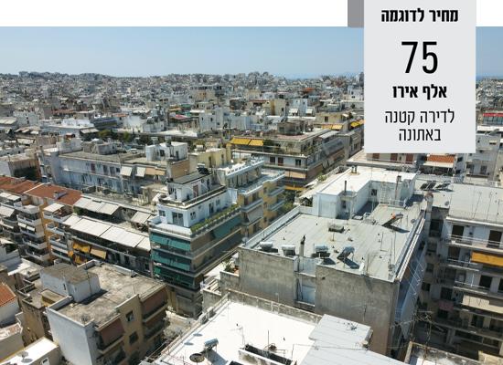 אתונה, יוון. מודל של רכישה משותפת של בניין לצורך השבחה / צילום: Shutterstock