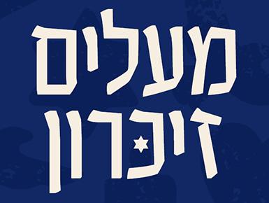 מתוך קמפיין מעלים זיכרון של פייסבוק ישראל וארגון לתת / צילום: באדיבות אינסטגרם ישראל