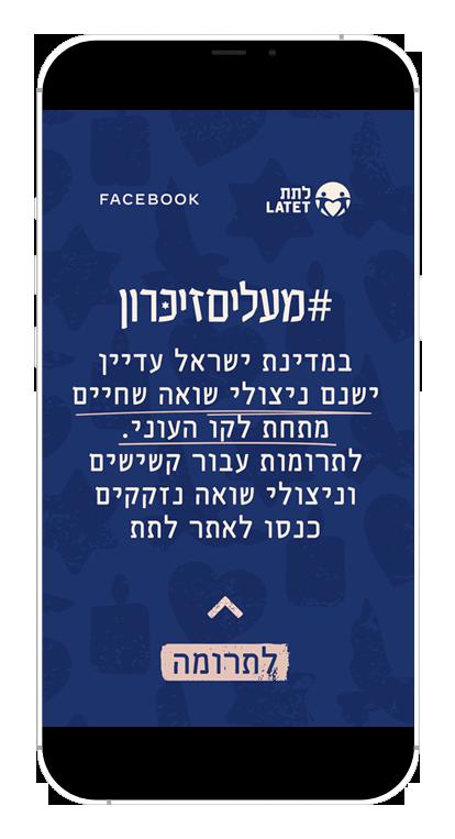 """פרויקט """"מעלים זיכרון"""", של פייסבוק ישראל וארגון לתת, שנועד לחבר את הדור הצעיר לעדויות ניצולי השואה"""