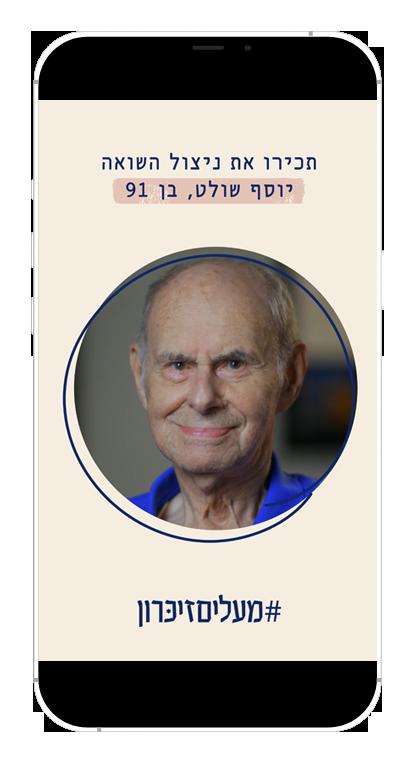 יוסף שולט (91), ניצול שואה