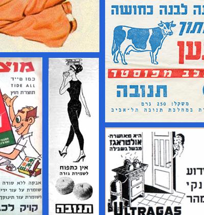 פרסומות ישראליות / עיצוב: גלובס
