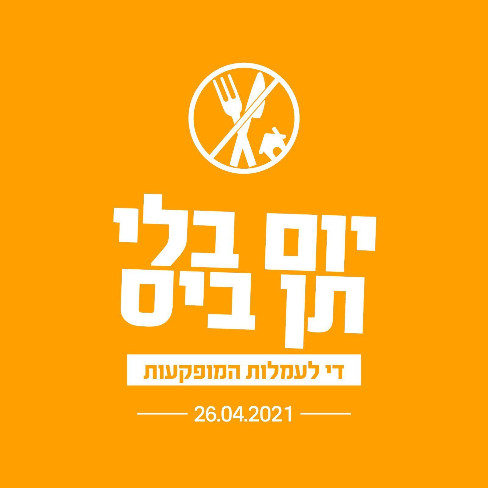 מסעדני באר שבע במחאה נגד תן ביס