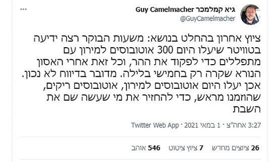 """גיא קמלמכר מעדכן כי הדיווח בגל""""צ שגוי / צילום: צילום מסך"""