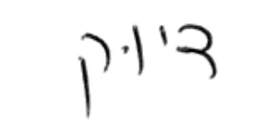 כתב היד של הילה גולדנברג