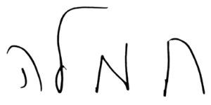 כתב היד של אביגדר קפלן