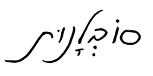 כתב היד של מרים כבהא