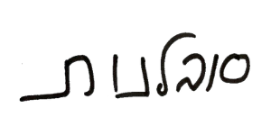 כתב היד של מונא חורי כסאברי