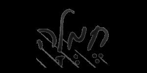 כתב היד של לינור דויטש