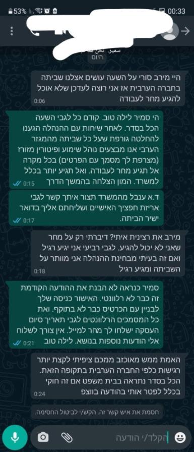 דוגמא לשיחת פיטורין שרצה ברשת. לכאורה המעסיקה יהודיה, אבל החשבון בערבית / צילום: צילום מסך