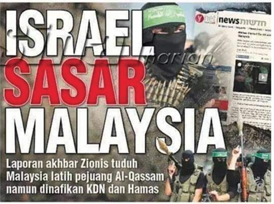 ישראל נגד מלזיה? אולי, אבל לפני שבע שנים