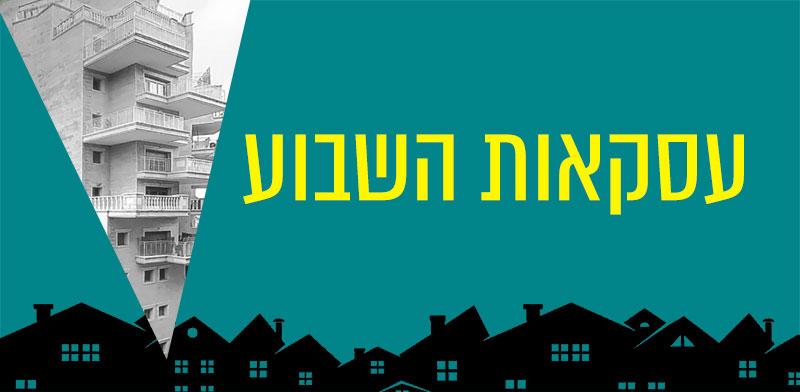 הדירה בקריית הלאום - עסקאות השבוע / עיצוב: טלי בוגדנובסקי