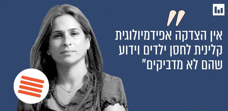 מירב בן ארי, יש עתיד טוויטר, 23.5.21 / צילום: שלומי יוסף