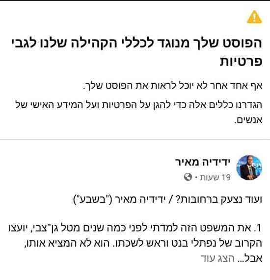 הפוסט החסום של העיתונאי ידידיה מאיר / צילום: מתוך פייסבוק