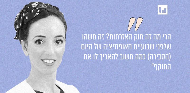 עידית סילמן, ימינה מנדי ביתאן, כאן מורשת, 22.6.21 / צילום: אתר הכנסת