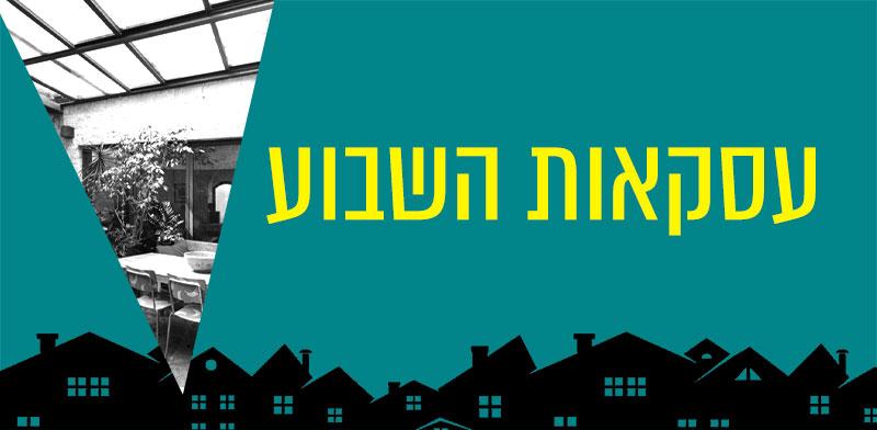 אחת השכונות שעדיין ניתן למצוא בה בית פרטי - עסקאות השבוע / עיצוב: טלי בוגדנובסקי