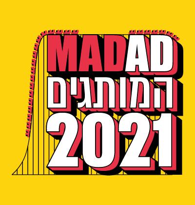 מדד המותגים 2021