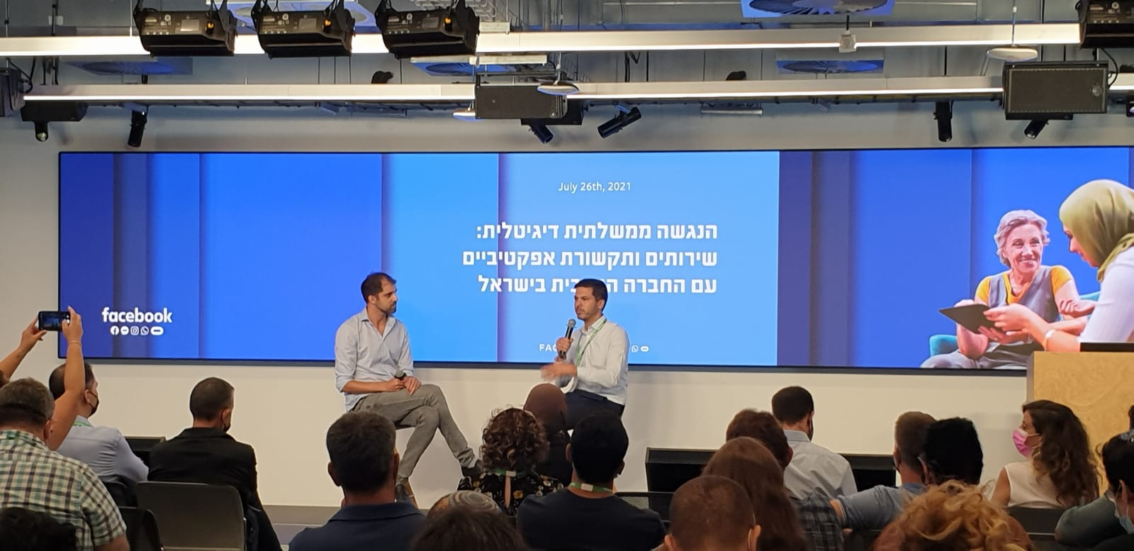 חסאן טואפרה, ראש הרשות לפיתוח כלכלי של החברה הערבית, בכנס של פייסבוק ישראל / צילום: דוברות המשרד לשוויון חברתי