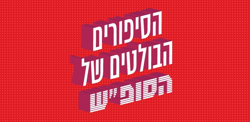 הסיפורים הבולטים של סוף השבוע / עיצוב: גלובס