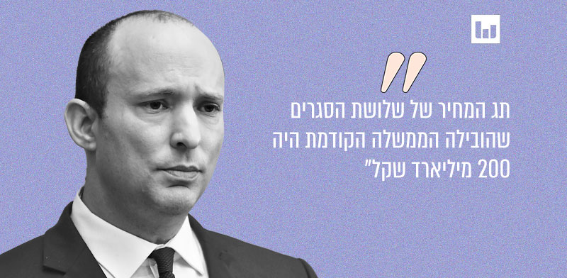 ראש הממשלה נפתלי בנט, 14.8, פייסבוק / צילום: רפי קוץ