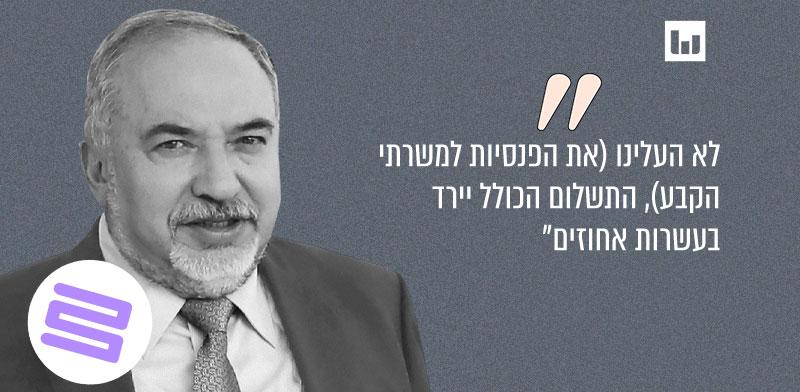 אביגדור ליברמן, ישראל ביתנו הבוקר הזה, כאן ב', 10.8.21 / צילום: יוסי זמיר