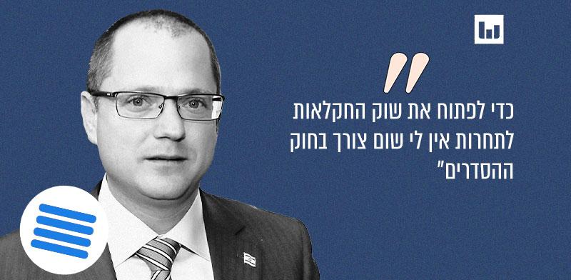 עודד פורר, ישראל ביתנו, יומן 90, רדיו 90FM, 26.8.21 / צילום: יוסי כהן