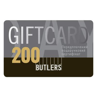 Подарунковий сертифікат номіналом 200 грн