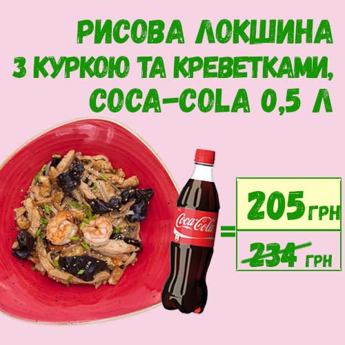 Рисова локшина з куркою та креветками (270г), Кока-Кола (0,5л)