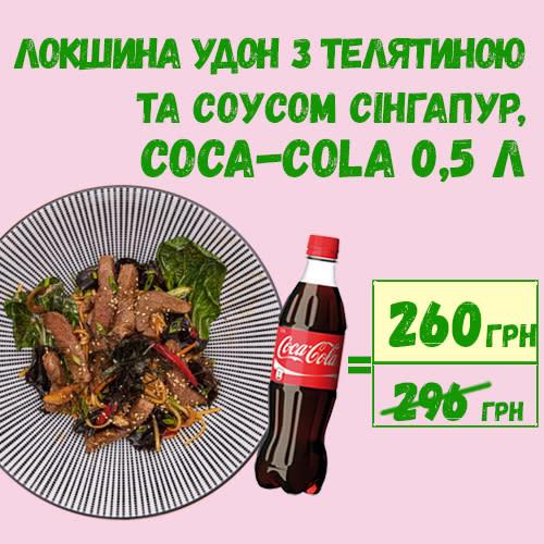 Локшина Удон з телятиною та соусом Сінгапур (300г), Кока-Кола (0,5л)