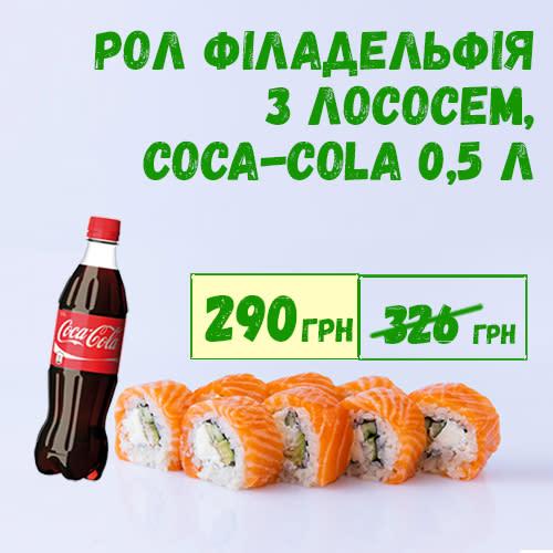 Рол Філадельфія з лососем (330г), Кока-Кола (0,5л)