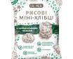 Міні-хлібці рисові з прованськими травами (40г)