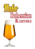 ПивоBohemianкласика (1л)